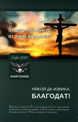 От Него - правенетео, от мене - вярването
