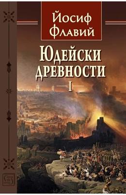 Юдейски древности - том 1