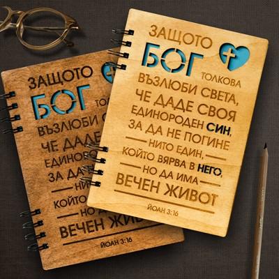 Тефтер с дървени корици - Йоан 3:16 [Подаръци/Сувенири]