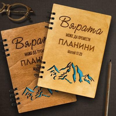 Тефтер с дървени корици - Матей 17:20 [Подаръци/Сувенири]