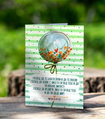 """Картичка """"Господ да те благослови"""" - Числа 6:24-26 [Подаръци/Сувенири]"""