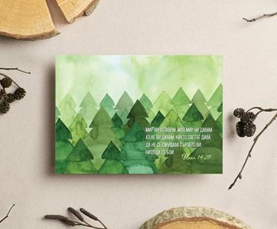 """Картичка """"Мир ви оставям"""" - Йоан 14:27 [Подаръци/Сувенири]"""
