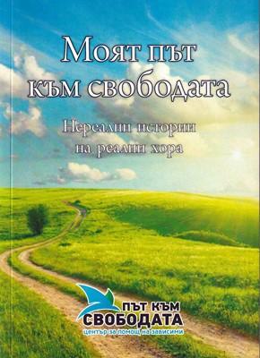 Моят път към свободата