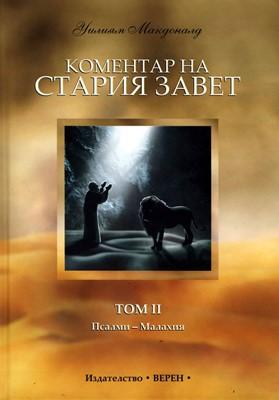 Коментар на Стария Завет - том II (твърди корици)