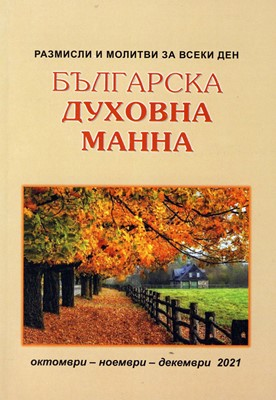 Българска духовна манна - октомври, ноември, декември 2021