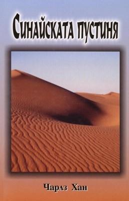 Синайската пустиня (меки корици)