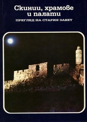 Скинии, храмове и палати (меки корици)