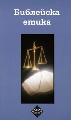 Библейска етика