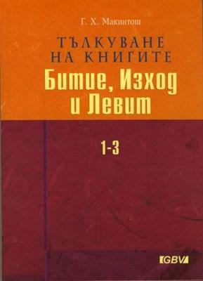 Тълкуване на книгите Битие, Изход и Левит (твърди корици)