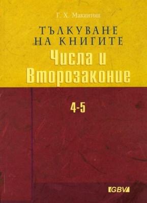 Тълкуване на книгите Числа и Второзаконие (твърди корици)