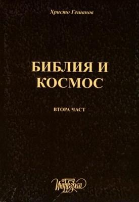 Библия и космос - II част (меки корици)