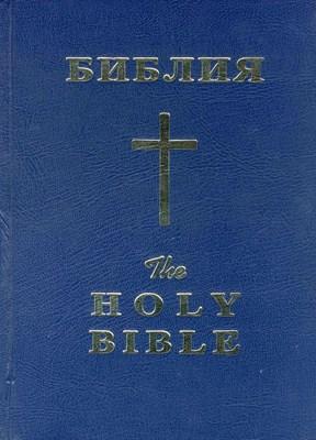 Библия - паралелно на български и английски език (твърда корица)