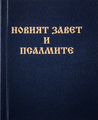 Новият Завет и Псалмите /джобен формат/