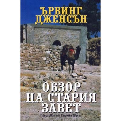 Обзор на Стария Завет (твърди корици)