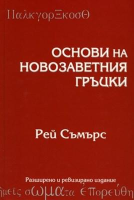 Основи на Новозаветния гръцки - учебник (твърди корици)