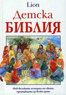 Детска Библия (твърди корици)