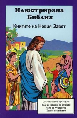 Илюстрирана Библия за деца - книгите на Новия Завет (меки корици)