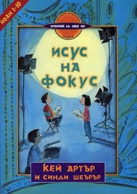 Исус на фокус (paperback)