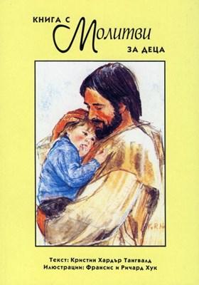 Книга с молитви за деца (меки корици)