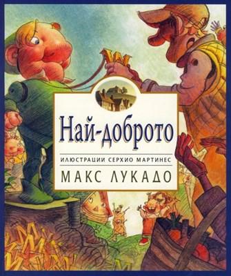 Най-Доброто (paperback)