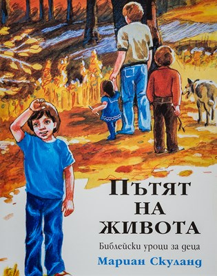 Пътят на живота за деца