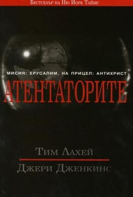 Атентаторите - том 6