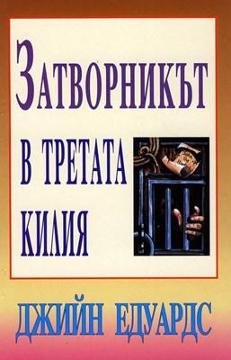 Затворникът в трета килия
