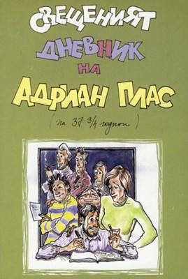 Свещения дневник на Адриан Плас