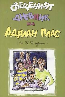 Свещения дневник на Адриан Плас (меки корици)
