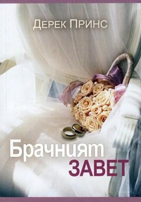 Брачният завет