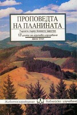 Проповедта на Планината (меки корици)