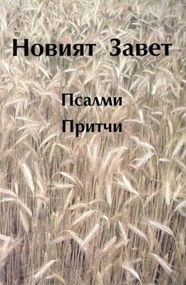 Новият Завет с Псалми и Притчи - Верен (paperback)