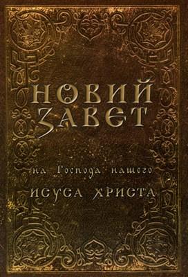 Новий Завет на Господа нашего Исуса Христа (paperback)
