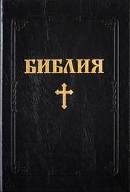 Библия (ББЛ) - едър шрифт с твърди корици