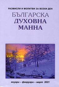 Българска духовна манна - януари, февруари, март 2021