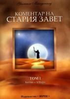 Коментар на СТАРИЯ ЗАВЕТ - том I - Битие - 4 Царе