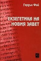 Екзегетика на Новия Завет