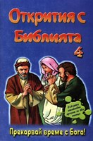 Открития с Библията 4
