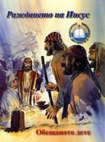 Раждането на Иисус