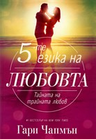 Петте езика на любовта