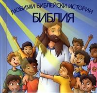 Любими Библейски Истории БИБЛИЯ