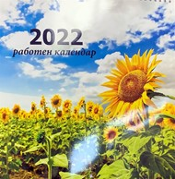 Работен календар 2019 - Библейска лига
