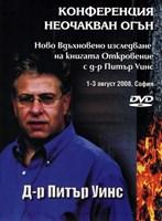 Конференция Неочакван огън