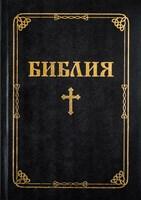 Библия (ББЛ) - едър шрифт с меки корици