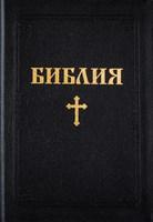 Библия (ББЛ) - едър шрифт с кожени корици