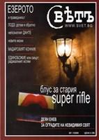 Свҍтъ (Свет) - 1/2009 [Списание]