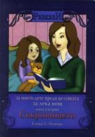 Съкровището - книга първа /разкази за моето дете/