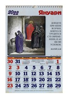 Календар 2021 - Куличев