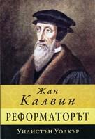 Жан Калвин - реформаторът