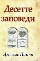 Десетте заповеди
